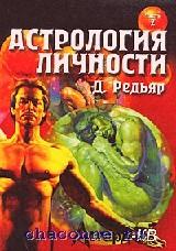 Астрология личности в 2х томах