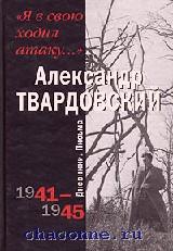 Я в свою ходил атаку. Дневники. Письма. 1941-1945