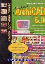Введение в ArchiCAD 6.0