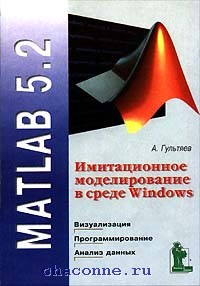 Matlab 5.2 Имитационное моделирование в Windows