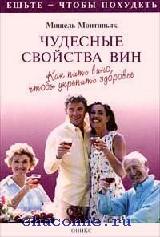 Чудесные свойства вин. Как пить вино