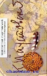 Паустовский в 7ми томах