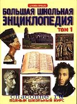 Большая школьная энциклопедия в 2х томах