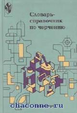 Словарь-справочник по черчению