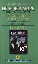 География 10 кл. Новое в мире. Дополнительные главы