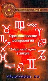 Практическая астрология. Найди свой путь в жизни
