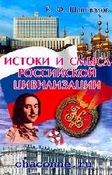 Истоки и смысл росс.цивилизации