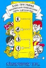 План-программа образовательно-воспитательной работы в детском саду