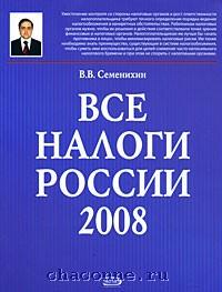 Все налоги России 2008