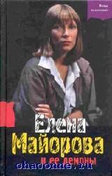 Елена Майорова и ее демоны