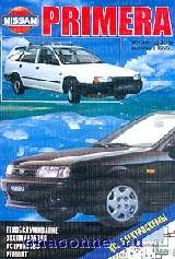 Руководство Nissan Primera/Avenir с 90 г.(бензин + дизель)