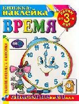 Время. Книга-наклейка