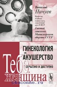 Гинекология и акушерство. Серьезно и доступно