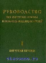 Руководство по хирургии печени и желчевыводящих путей в 2х томах