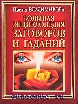 Большая энциклопедия заговоров и гаданий