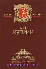 Куприн в 3х томах