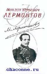 Лермонтов в 4х томах