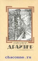 Драйзер в 8ми томах