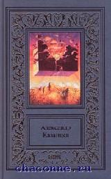 Казанцев в 3х томах