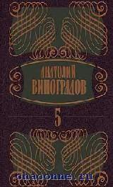 Виноградов в 5ти томах