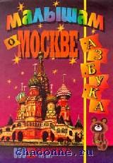 Малышам о Москве  Азбука