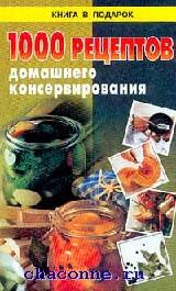 1000 рецептов домашнего консервирования