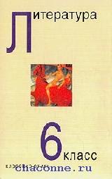 Литература 6 кл. Учебник-хрестоматия