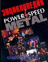 Power and Speed Metall. Рок-энциклопедия
