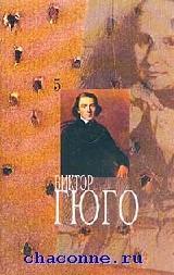 Гюго в 14ти томах