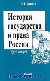 История государства и права России.Курс лекций