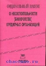 Федеральный закон о несостоятельности (банкротстве) кредитных организаций