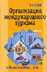 Организация международного туризма