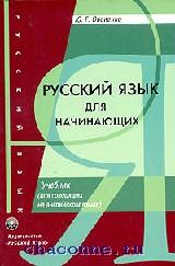Русский язык для начинающих (говорящих на англ.)