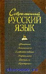 Современный русский язык. Фонетика. Лексикология