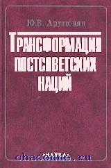 Трансформация постсоветских наций