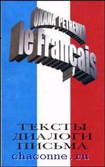 Французский язык. Тексты, диалоги, письма