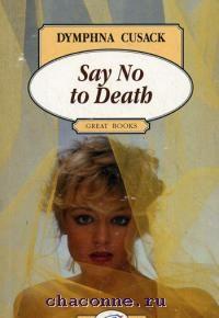 Скажи смерти \