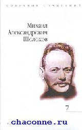 Шолохов в 9ти томах