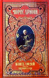 Дрюон в 12ти томах