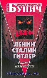 В центре чертовщины (Ленин, Сталин, Гитлер)