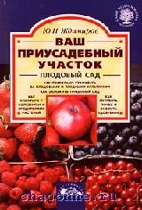 Ваш приусадебный участок:Плодовый сад
