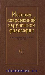 История современной зарубежной философии в 2х томах