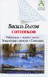 Василь Быков. Сотников