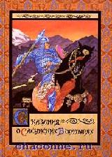 Сказания о сасунских богатырях