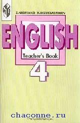 Английский язык 4 кл. Книга для учителя