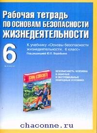 Основы безопасности жизнедеятельности 6 кл. Рабочая тетрадь к учебнику Воробьева