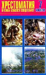 Основы безопасности жизнедеятельности 7 кл. Хрестоматия