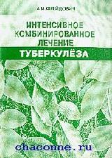 Интенсивное комбинированное лечение туберкулеза