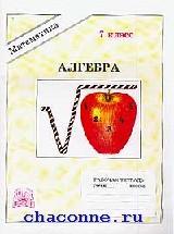 Алгебра 7 кл. Рабочая тетрадь к учебнику Миндюк