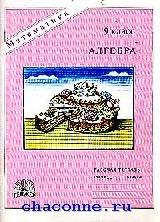 Алгебра 9 кл. Рабочая тетрадь к учебнику Макарычев, Теляковский